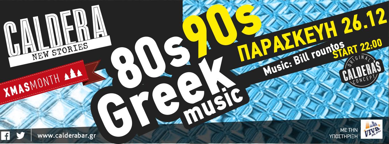 Greek 80's & 90's    @Caldera    Παρασκευή 26/12 (22:00)
