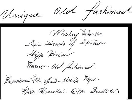 Unique Old Fashioned