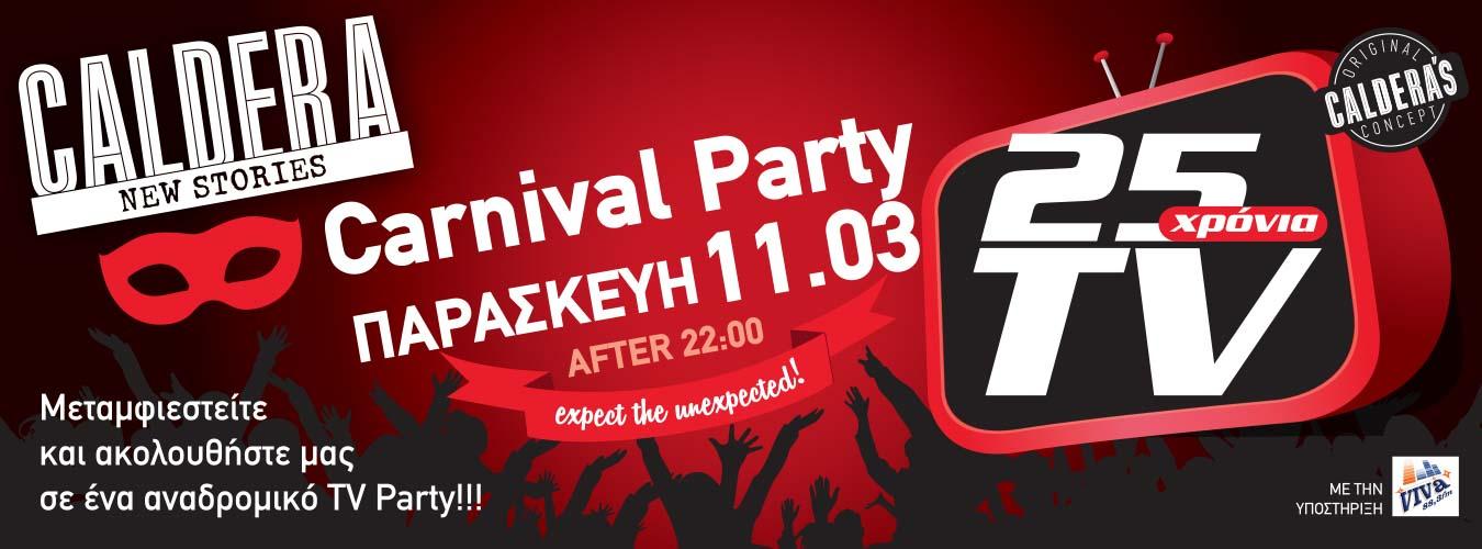 Carnival Party at Caldera // 25 χρόνια TV // Παρασκευή 11.03 (after 22:00)
