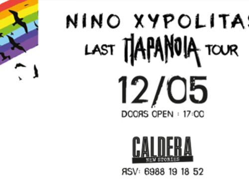 NINO Live – Birthday Party || Κυριακή 12.05.19 || #caldera28