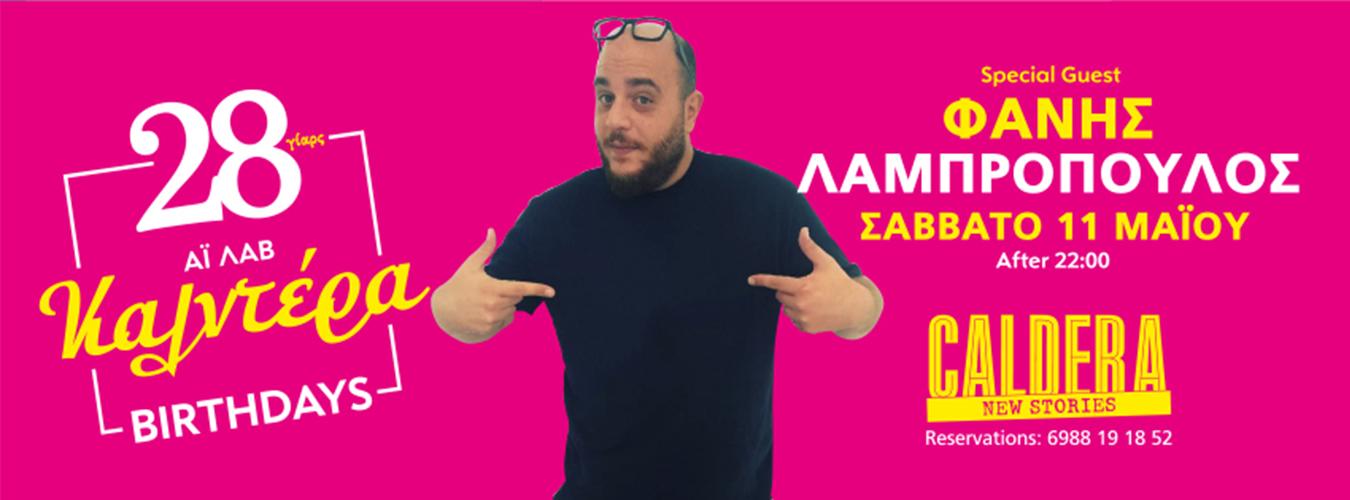Φάνης Λαμπρόπουλος || Σάββατο 11.05.19 || #caldera28